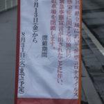 お倉ヶ浜 波情報 8/13(金)15:50