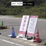 お倉ヶ浜 波情報 4/18(土)12時