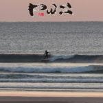 お倉ヶ浜 波情報 2/3(水)7:10