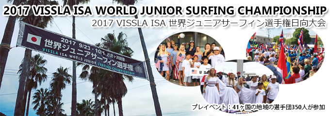 VISSLA ISA WORLD JUINOR SURFING CHAMPIONSHIP