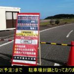 お倉ヶ浜 波情報 8/29(日)5:45