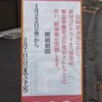 お倉ヶ浜 波情報 1/22(金)7:15